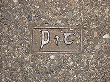 P&T Manhole